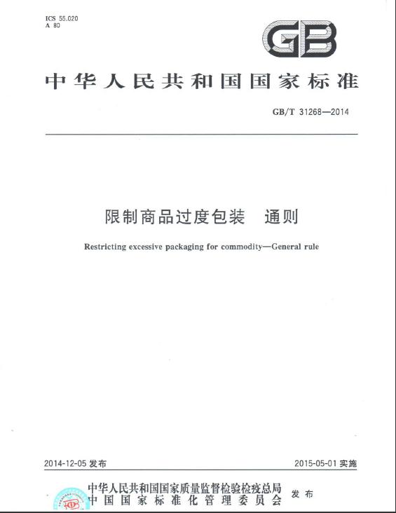 GB/T 31268-2014 限制商品过度包装 通则