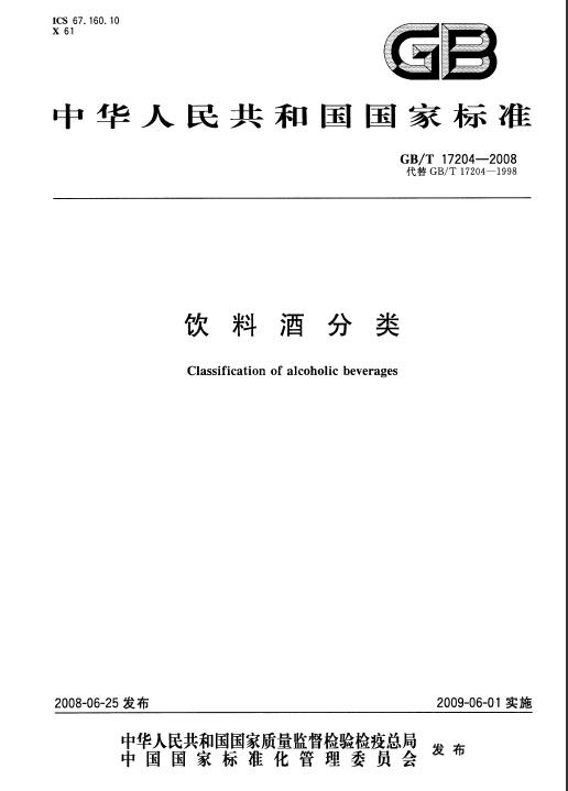 GB/T 17204-2008 饮料酒分类
