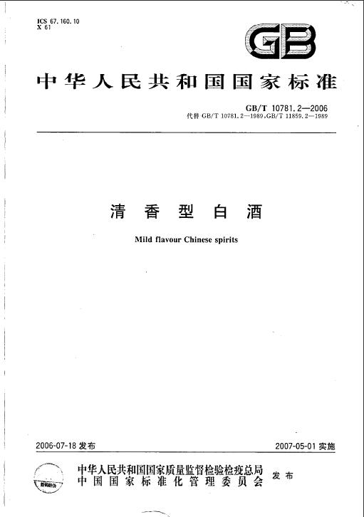 GB/T 10781.2-2006 清香型白酒