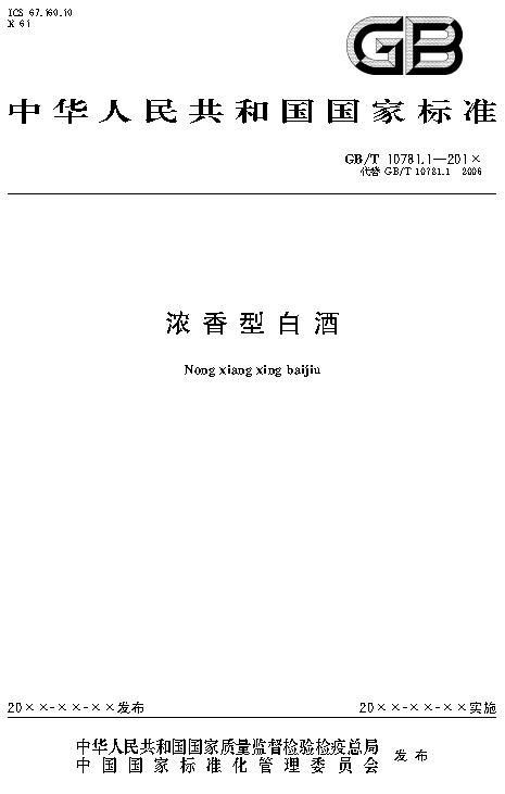GB/T 10781.1-201X 浓香型白酒(报批稿)