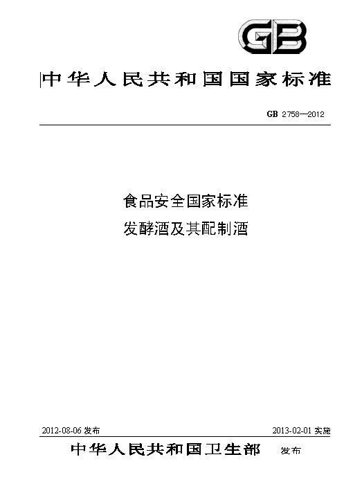 GB 2758-2012 食品安全国家标准 发酵酒及其配制酒